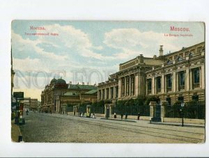 287378 RUSSIA Moscow State Bank Vintage Pfister postcard