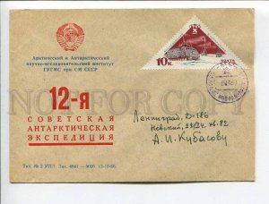408783 USSR 1966 12th Antarctic Expedition Antarctica station Novolazarevskaya