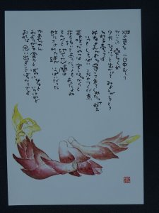 JAPANESE GINGER Paintings Poems by Japanese Disabled Artist Tomihiro Hoshino PC