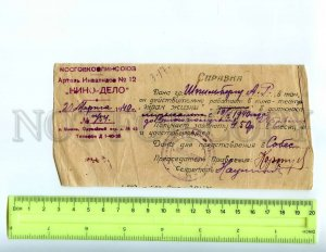 434835 1940 certificate earnings cinema Screen Life violinist Shpilberg's father