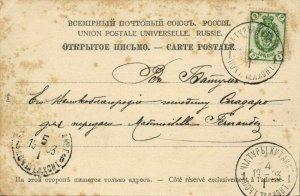 russia, KISLOVODSK Кислово́дск, General View (1903) Postcard