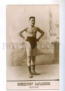 236028 WRESTLING JAPAN wrestler Sarakiki Jindofu Vintage photo