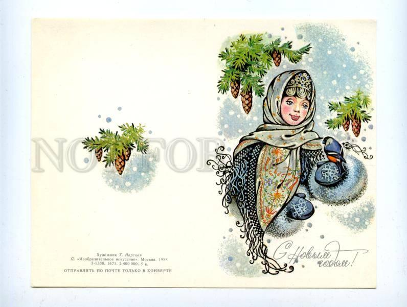 143415 NEW YEAR Snow Maiden by NARSKAYA Old Russian PC