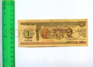 232441 Soviet Lenin Children's Fund lottery ticket 1988 year