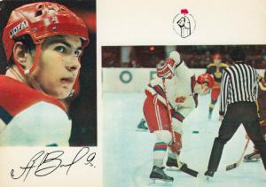 MOSCOW, Russia: 1974; Ice Hockey Player #10