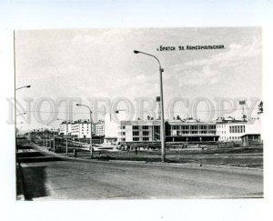 d146613 Russia Irkutsk BRATSK Komsomolskaya Street OLD PC