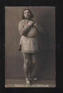 076182 ALCHEVSKY Famous Russian OPERA Signer Vintage PHOTO