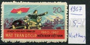 265498 VIETNAM 1967 year MNH stamp Viet Cong PROPAGANDA