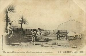 china, LIAOYANG 辽阳市, Railway Station when captured by the Army (1904) Postcard