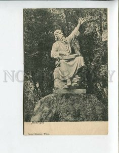 3162162 Finland Russia Vyborg WIBORG Monrepos Vintage postcard