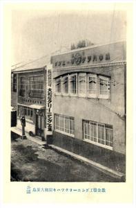 Japan , Building ,  Store