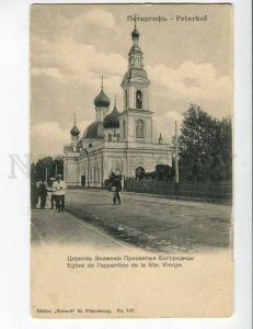 270456 RUSSIA Peterhof Church Sign Blessed Virgin Mary Richard
