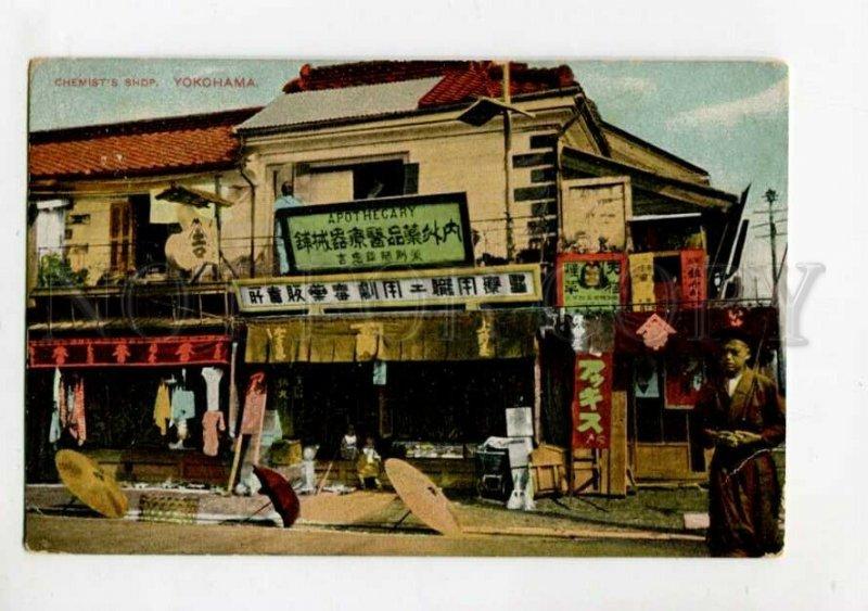 3111692 Japan YOKOHAMA Chemist's Shop Vintage PC