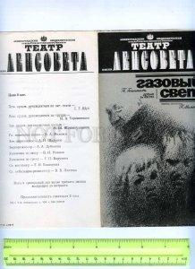 255804 USSR Hamilton gas light 1988 year theatre Program