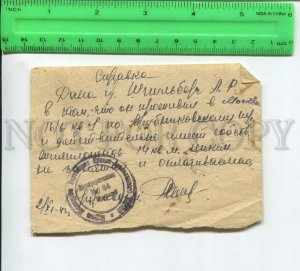 436351 1943 certificate residence Moscow living space violinist Ilya Shpilberg