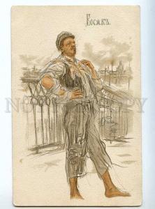 224724 RUSSIA Repin tramp St.Eugenie vintage postcard