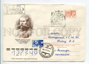410828 1977 Bronfenbrener commissar Red Army Jan Fritsevich Fabricius Vinnitsa