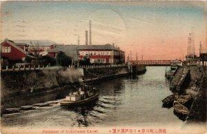 PC CPA YOKOHAMA Canal Entrance JAPAN (a9291)