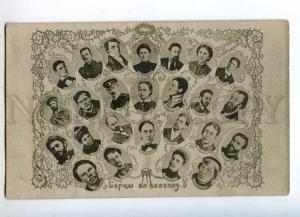 232238 RUSSIA REVOLUTION freedom fighters Vintage collage PC