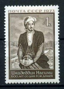 507454 USSR 1973 y Azerbaijani Turkmen poet Imadaddin Nasimi