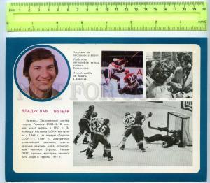 255445 USSR ice hockey world champion Vladislav Tretyak