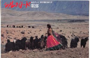 The Silk Road, in Japanese TV, used Postcard