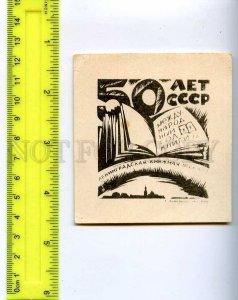 254173 USSR 50 year ex-libris bookplate Leningrad Book year