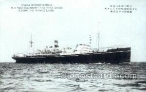 MS Santos Maru Osaka Shosen Kaisha, Ship, Ships, Oceanliners Postcard Post Ca...