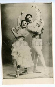 3110103 NUREYEV DUDINSKAYA Russia BALLET Dancer REAL PHOTO old
