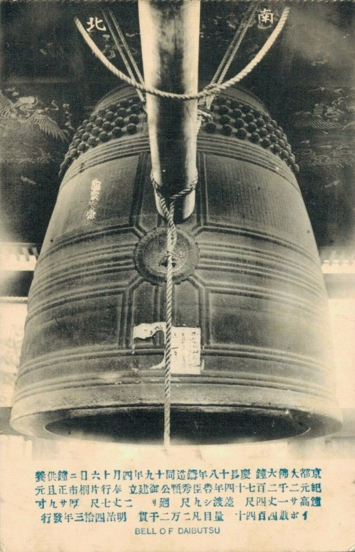 Japan Bell of Daibutsu 03.90