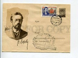 297560 USSR 1959 year Kalashnikov writer Anton Chekhov postal COVER w/ perfin