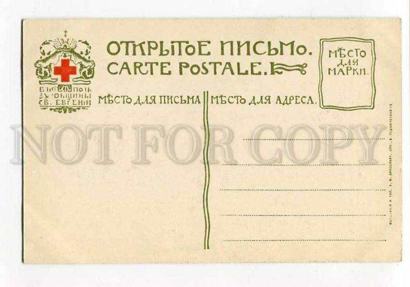 270233 RUSSIA Countess Lieven Lawrence St.Eugenie Red Cross