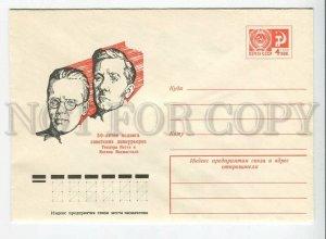 435461 1976 50 feat Soviet diplomatic courier Teodor Nette Johann Mahmastal