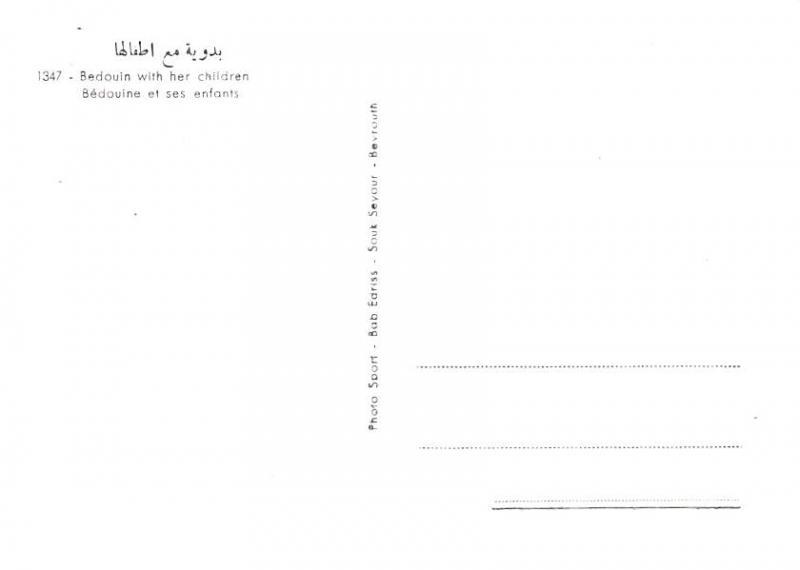 Bedouin with her Children, Lebanon Postcard, Carte Postale Bedouin with her C...
