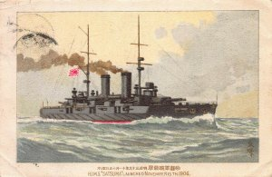 H.I.M.S. Satsuma, Launched Nov. 1906, Japan, Early Postcard, Used to England