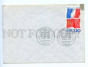 418015 FRANCE 1975 year Diplomatic relations of the USSR First Day COVER