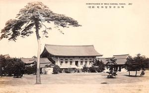 Japan Old Vintage Antique Post Card Homotsuden of Meiji Shrine Tokyo Stamp on...