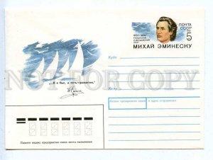 283344 USSR 1989 year Ilyukhin Romanian poet Mihai Eminescu postal COVER