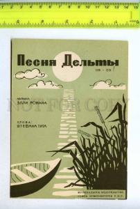 197846 Romanian Song Delta text notes folding card