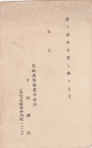 Slogan / text card #2 , Japan , 1910s