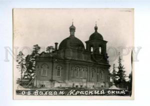148124 Russia Karelia VALAAM Monastery Red Krasny Skete photo