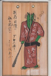Japan Beppu hot springs Hell Pond of Blood devil demon judge warrior Oni kimono