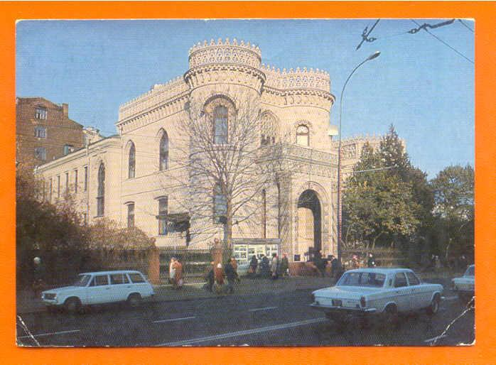 POSTCARD USSR RUSSIA MOSCOW & CLASSIC CAR CARS  1970s