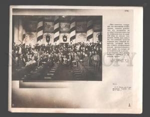 094114 USSR Lenin on X conferences party 26 Old photo POSTER