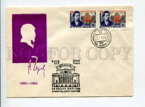 297834 USSR 1960 year writer Anton Chekhov silhouette COVER