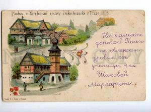 235328 Czech Prague Exhibition 1895 year lithographed postcard
