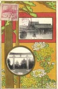 japan, TOKYO SHIBUYA, Meiji Shrine, Worship Hall and Otorii (1920) Stamps