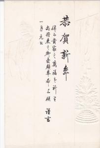 Slogan Postcard, Japan , 00-10s