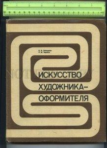 425678 Art artist-designer large BOOK on russian Moscow Soviet artist 1981 year