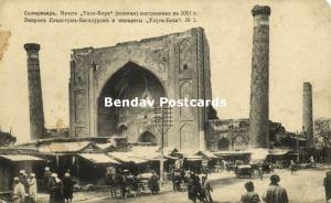 uzbekistan russia, SAMARKAND, Tillya Kari Mosque (1914) Islam